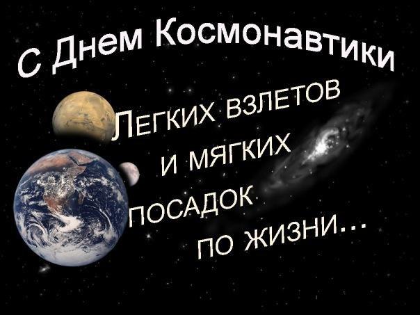 Поздравления с днем космонавтики открытки