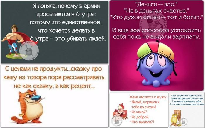 5672049_1446663922_frazki (700x437, 84Kb)