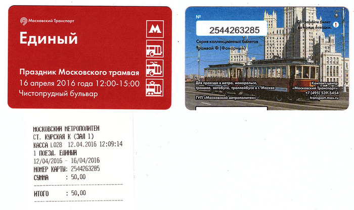 ticket_tram_F (700x416, 116Kb)