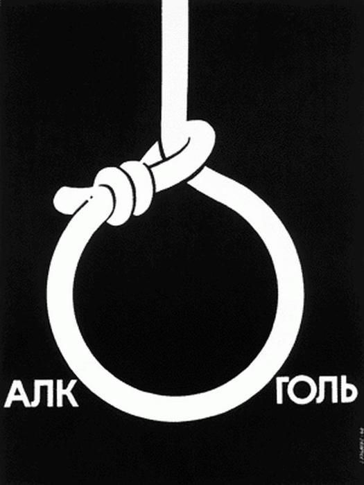 ����� �������� Sovetskie_AntiAlcoholnye_Plakaty (525x700, 30Kb)
