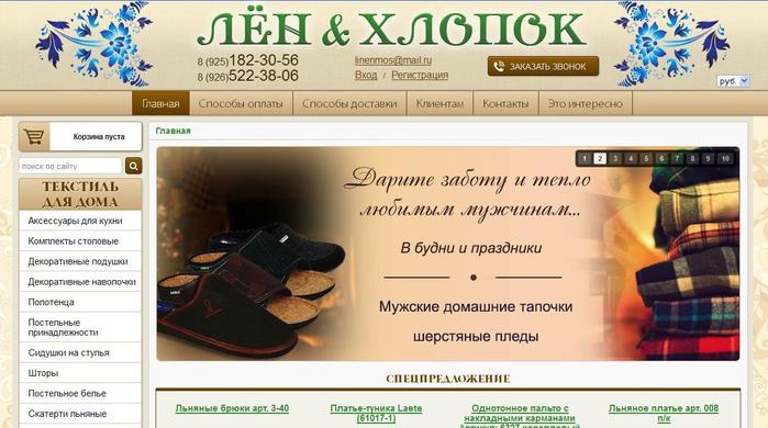 sayttekstily_12741256769 (700x390, 290Kb)