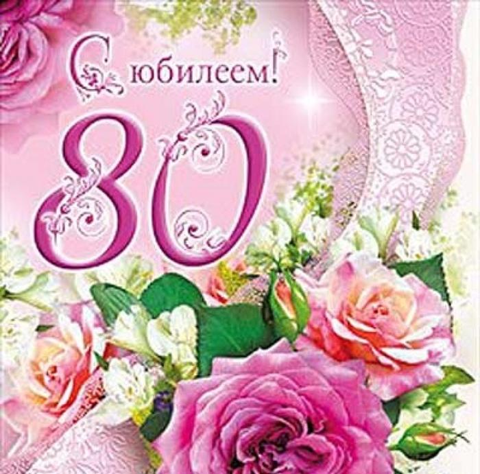 Поздравление с днем рождения женщине 80 лет бабушке