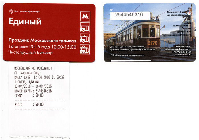 ticket_tram_KM (700x493, 100Kb)