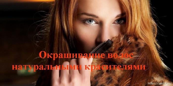"alt=""Окрашивание волос натуральными красителями – для здоровья волос!""/2835299_Okrashivanie_volos_natyralnimi_krasitelyami__dlya_zdorovya_volos (700x350, 183Kb)"