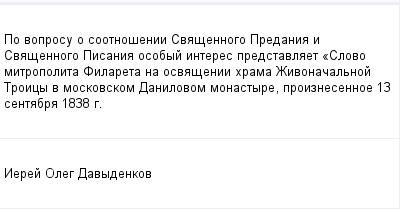 mail_97927833_Po-voprosu-o-sootnosenii-Svasennogo-Predania-i-Svasennogo-Pisania-osobyj-interes-predstavlaet-_Slovo-mitropolita-Filareta-na-osvasenii-hrama-Zivonacalnoj-Troicy-v-moskovskom-Danilovom-m (400x209, 6Kb)
