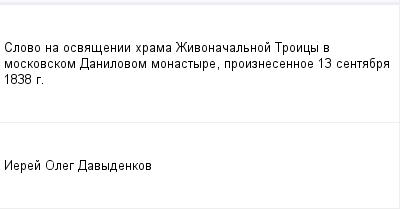 mail_97928004_Slovo-na-osvasenii-hrama-Zivonacalnoj-Troicy-v-moskovskom-Danilovom-monastyre-proiznesennoe-13-sentabra-1838-g. (400x209, 5Kb)