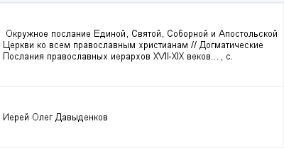mail_97928693_Okruznoe-poslanie-Edinoj-Svatoj-Sobornoj-i-Apostolskoj-Cerkvi-ko-vsem-pravoslavnym-hristianam-_-Dogmaticeskie-Poslania-pravoslavnyh-ierarhov-XVII-XIX-vekov...-s. (400x209, 5Kb)