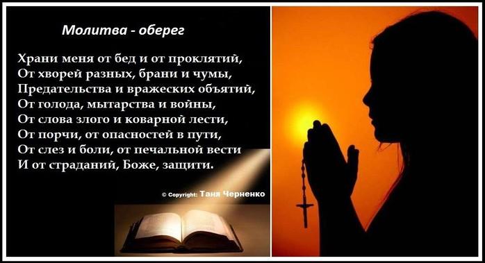 Как нужно читать псалтирь