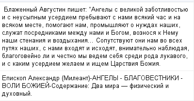 mail_97930032_Blazennyj-Avgustin-piset_-_Angely-s-velikoj-zabotlivostue-i-s-neusypnym-userdiem-prebyvauet-s-nami-vsakij-cas-i-na-vsakom-meste-pomogauet-nam-promyslauet-o-nuzdah-nasih-sluzat-posrednik (400x209, 12Kb)