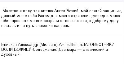 mail_97930081_Molitva-angelu-hranitelue--Angel-Bozij-moj-svatoj-zasitnik-dannyj-mne-s-neba-Bogom-dla-moego-ohranenia-userdno-molue-teba_-prosveti-mena-i-sohrani-ot-vsakogo-zla-k-dobromu-delu-nastav-i (400x209, 8Kb)