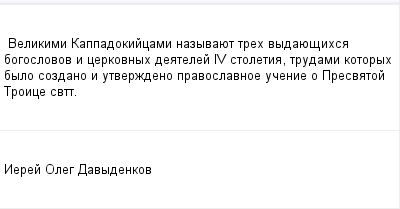 mail_97930112_Velikimi-Kappadokijcami-nazyvauet-treh-vydauesihsa-bogoslovov-i-cerkovnyh-deatelej-IV-stoletia-trudami-kotoryh-bylo-sozdano-i-utverzdeno-pravoslavnoe-ucenie-o-Presvatoj-Troice-svtt. (400x209, 6Kb)