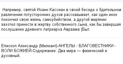 mail_97930278_Naprimer-svatoj-Ioann-Kassian-v-svoej-besede-o-bditelnom-razlicenii-potustoronnih-duhov-rasskazyvaet-kak-odin-inok-pokoncil-svoue-zizn-samoubijstvom-a-drugoj-miranin-zahotel-prinesti-v- (400x209, 10Kb)