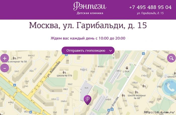 детская клиника в Москве, детская клиника Фэнтези. записаться на прием к педиатру, /4682845_Bezimyannii (700x457, 221Kb)