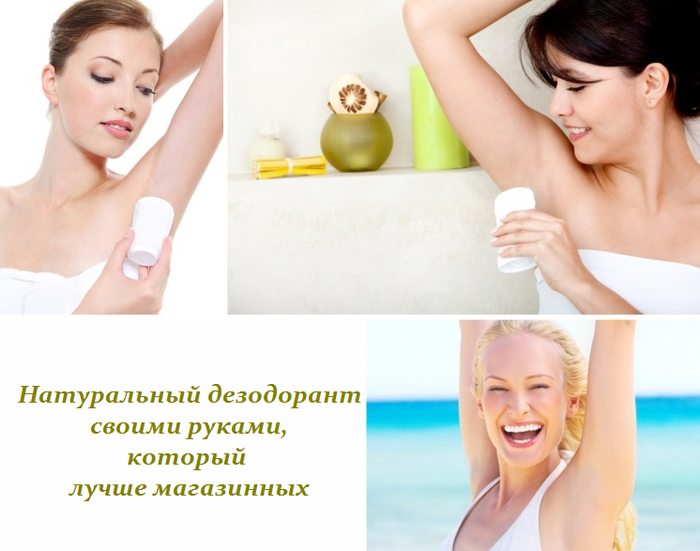 1460627304_Natural_nuyy_dezodorant_kotoruyy_luchshe_magazinnuyh (700x551, 347Kb)