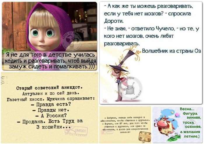 5672049_1460576138_frazki1 (700x494, 105Kb)