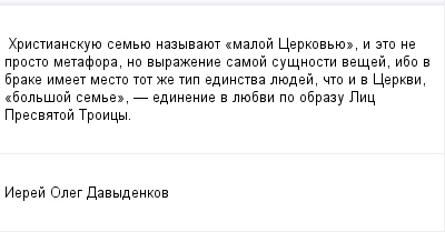 mail_97907174_Hristianskuue-semue-nazyvauet-_maloj-Cerkovue_-i-eto-ne-prosto-metafora-no-vyrazenie-samoj-susnosti-vesej-ibo-v-brake-imeet-mesto-tot-ze-tip-edinstva-luedej-cto-i-v-Cerkvi-_bolsoj-seme_ (400x209, 7Kb)