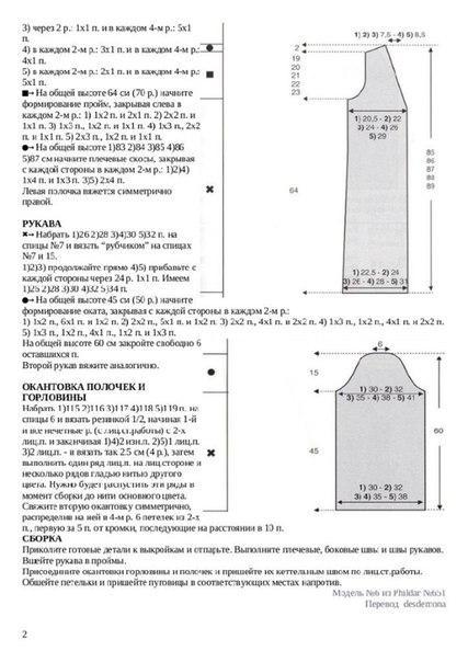 кофта 2 (427x604, 125Kb)