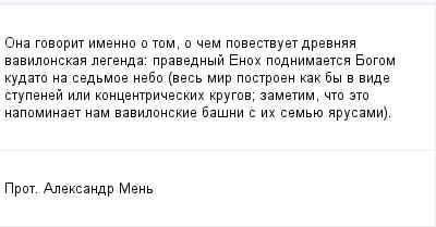 mail_97939393_Ona-govorit-imenno-o-tom-o-cem-povestvuet-drevnaa-vavilonskaa-legenda_-pravednyj-Enoh-podnimaetsa-Bogom-kuda_to-na-sedmoe-nebo-ves-mir-postroen-kak-by-v-vide-stupenej-ili-koncentriceski (400x209, 7Kb)