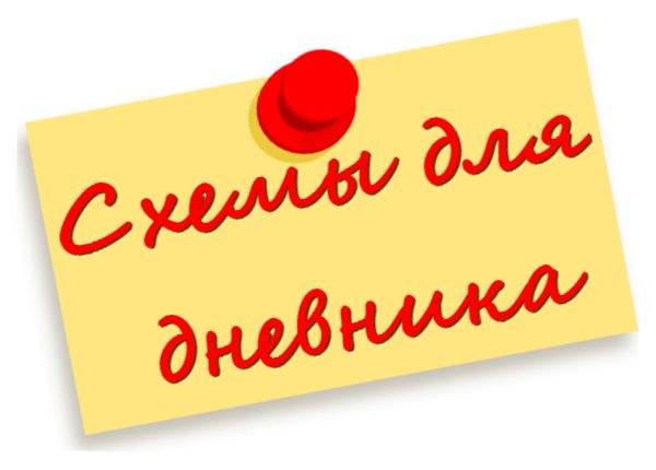 схемы для дневника (600x430, 114Kb)