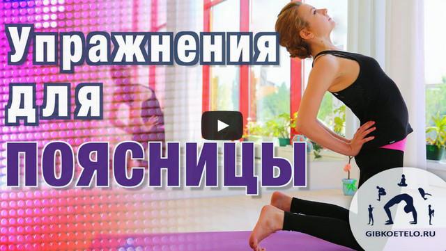 3720816_Yprajneniya_dlya_poyasnici (640x361, 59Kb)
