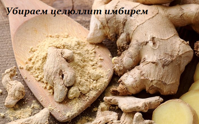 1460722606_Ubiraem_celyullit_imbirem (700x438, 596Kb)