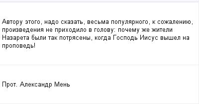 mail_97950796_Avtoru-etogo-nado-skazat-vesma-popularnogo-k-sozaleniue-proizvedenia-ne-prihodilo-v-golovu_-pocemu-ze-ziteli-Nazareta-byli-tak-potraseny-kogda-Gospod-Iisus-vysel-na-propoved_ (400x209, 6Kb)