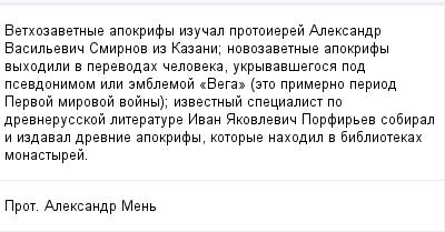 mail_97950880_Vethozavetnye-apokrify-izucal-protoierej-Aleksandr-Vasilevic-Smirnov-iz-Kazani_-novozavetnye-apokrify-vyhodili-v-perevodah-celoveka-ukryvavsegosa-pod-psevdonimom-ili-emblemoj-_Vega_-eto (400x209, 10Kb)