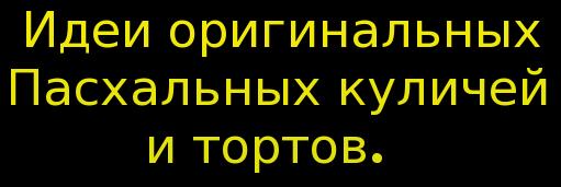 cooltext177337232051342 (511x171, 25Kb)