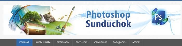5658492_PhotoshopSunduchok (700x179, 43Kb)
