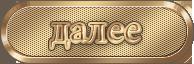 6003662_Lingote_D (194x64, 26Kb)