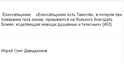 mail_97908138_Eleosvasenie----------_Eleosvasenie-est-Tainstvo-v-kotorom-pri-pomazanii-tela-eleem-prizyvaetsa-na-bolnogo-blagodat-Bozia-iscelauesaa-nemosi-dusevnye-i-telesnye_-_453_. (400x209, 5Kb)