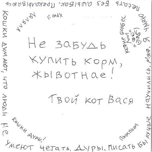son_zapiska (531x531, 27Kb)
