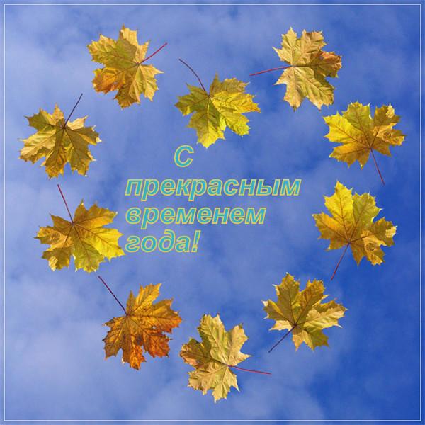 осень-сердце из листьев (2) (600x600, 142Kb)