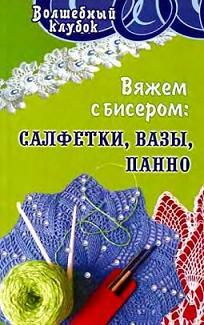 Вяжем с бисером_1 (204x325, 21Kb)