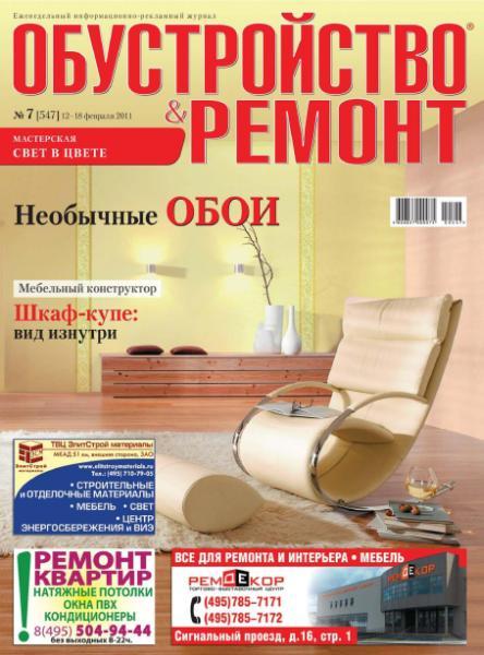 2920236_Obustrojstvo_remont_07_2011 (444x600, 48Kb)