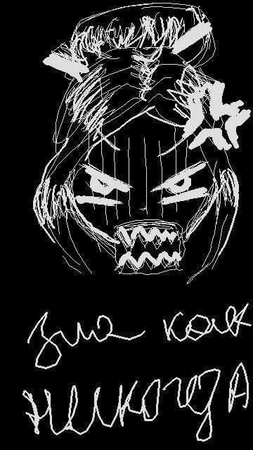 Зла как никогда (360x640, 79Kb)