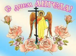 С днем ангела поздравления православие
