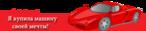 Превью avto1 (470x100, 44Kb)