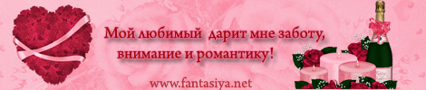 4278666_love6 (470x100, 73Kb)