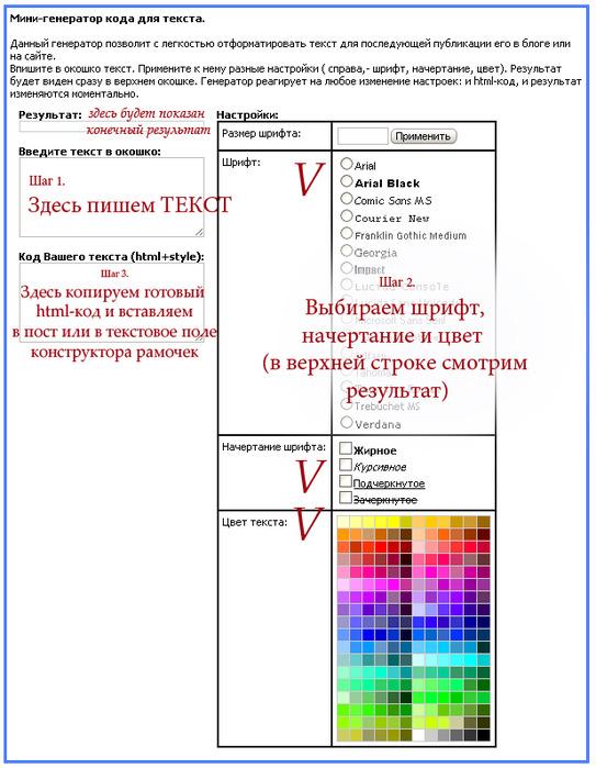 ramochnik2 (543x700, 124Kb)