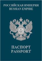 Как получить гражданство российской империи голосе
