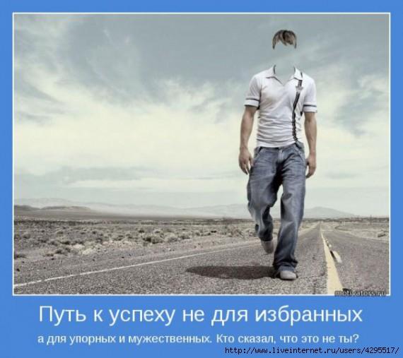 мотиваторы/4295517_1316195025_putkuspehu610x543 (570x507, 134Kb)