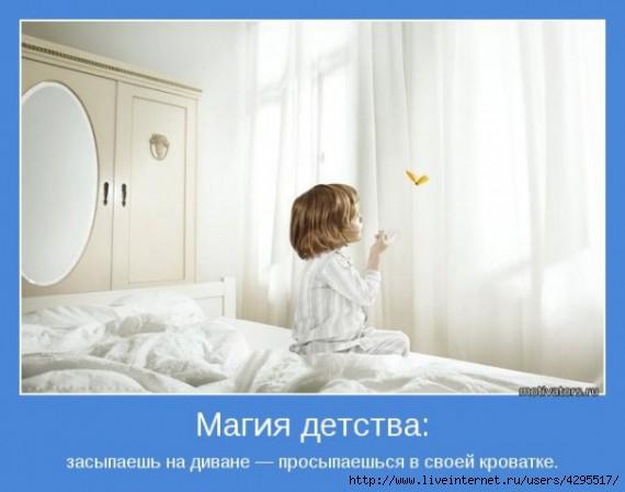 мотиваторы/4295517_1316195198_magiyadetstva610x481 (570x449, 91Kb)