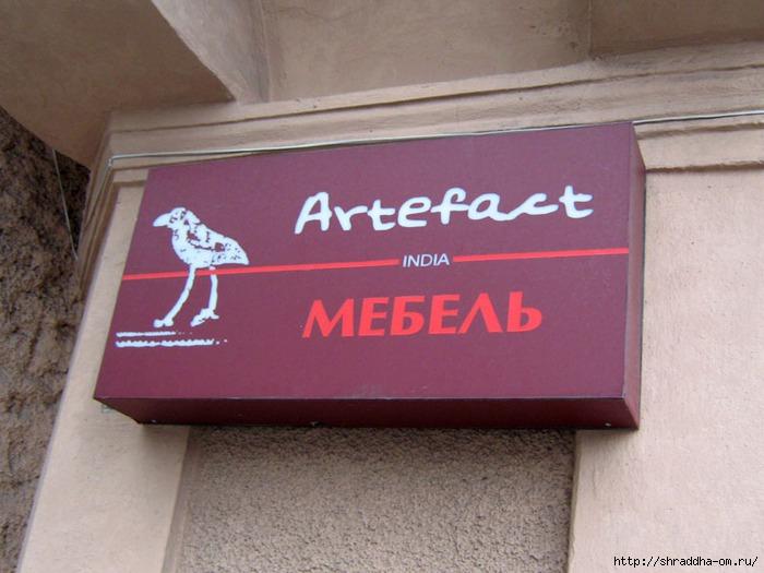 магазин Artefact, Санкт-Петербург, 1 (700x525, 181Kb)