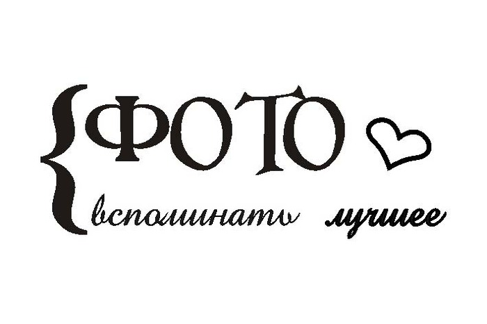 Uk_rus_clear_stamp_foto_vspopinat (700x466, 36Kb)