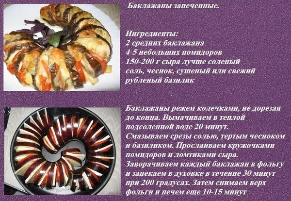 Баклажаны с сыром (600x414, 123Kb)