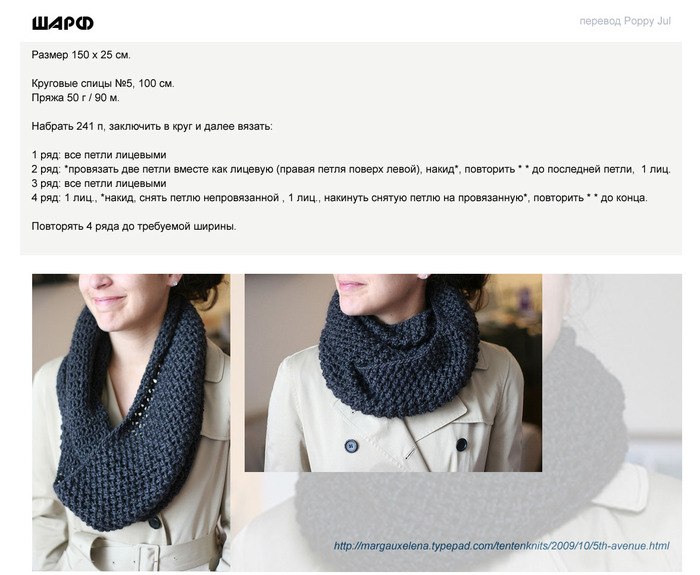 шарф-петля (700x575, 99Kb)