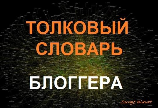 3416556_blogosphere (540x369, 85Kb)