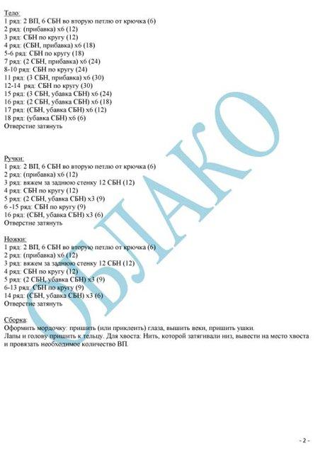 слоник2 (459x640, 43Kb)