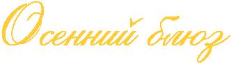 RosenniIPblUz (332x93, 8Kb)